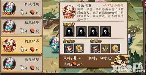 阴阳师钓鱼比赛推荐式神