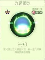 球球大作战极品光环先知 五大极品光环之一