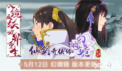 仙剑奇侠传幻璃镜5月12日更新公告 魔尊重楼驭灵