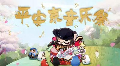 阴阳师音乐祭活动 奖励4-6星音乐结界卡