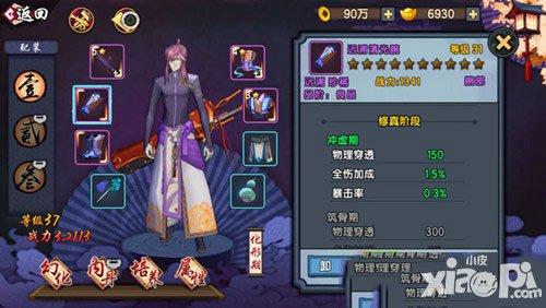 仙剑奇侠传幻璃镜5月18日更新维护公告 boss难度下降