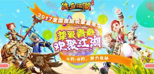 热血江湖手游2017全国巡回嘉年华报名开启 首站深圳