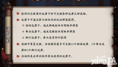 阴阳师达摩许愿活动介绍
