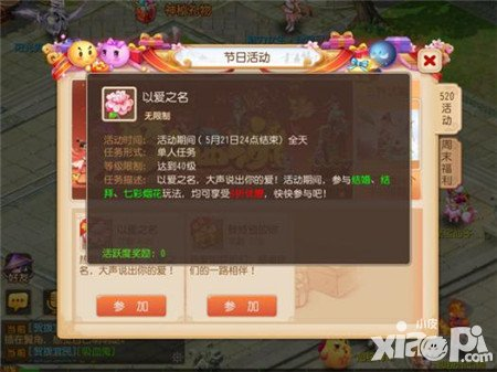 梦幻西游手游520活动