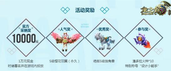 《龙之谷手游》时装设计大赛火热开启 终极大奖等你拿!