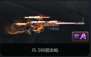 魂斗罗归来JS-166狙击枪属性图鉴 魂斗罗归来JS-166狙击枪好不好用