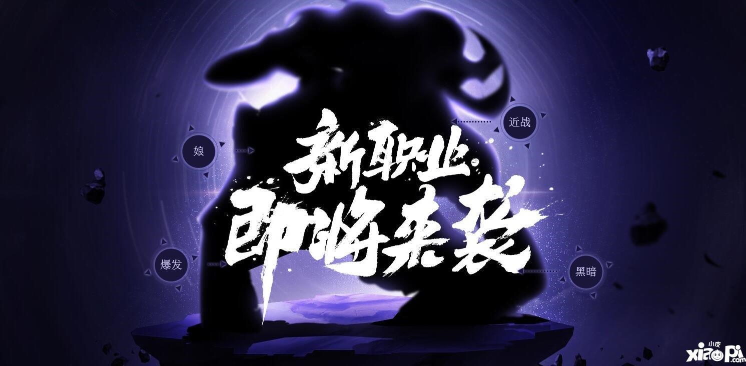 《龙之谷手游》新职业最新爆料 近战爆发刺客?