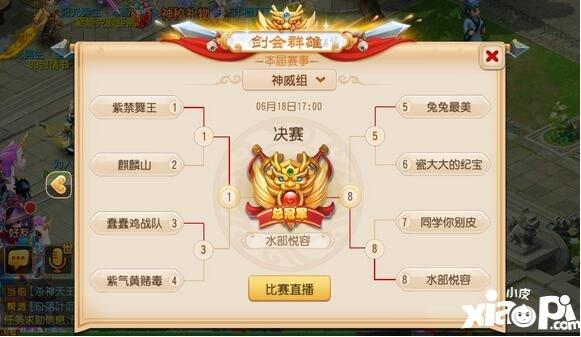 《梦幻西游》手游剑会群雄2017巅峰联赛圆满结束