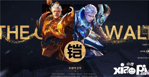 王者荣耀6月29日版本更新 新英雄陪你浪一夏