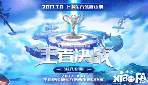 王者荣耀最新活动 KPL冠军阵容限时免费