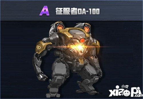 魂斗罗归来征服者DA-100怎么样 征服者技能解析