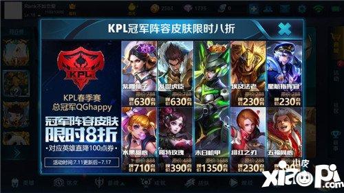 王者荣耀KPL赛季结束活动 皮肤英雄优惠出售