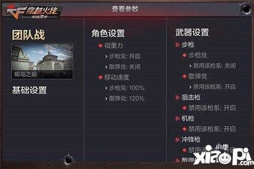 cf手游新玩法即将上线 花式玩法撩爆战场