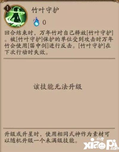 阴阳师万年竹培养攻略 专为反击流而生