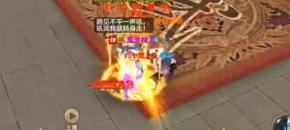 天龙八部手游天山PK天龙视频 如何反败为胜