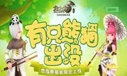 龙之谷手游熊猫的饭食抢夺战活动怎么玩 熊猫的饭食抢夺战活动奖励