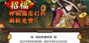 阴阳师体验服最新活动上线 赌魂打八折免费刷新30次