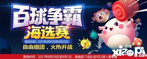 【欢乐球吃球下载游戏】欢乐球吃球8月16日夏日版本来袭 版本更新内容
