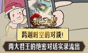 乱世王者宣传动画 两大君王的绝密对话