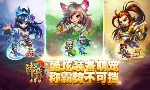 qq降龙2新版本隆重上线 邀您再战江湖