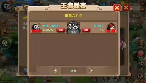 太极熊猫2第13届王者联赛精彩视频集锦