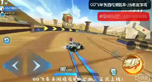 QQ飞车手游法老金字塔试跑视频 内测版本抢先体验