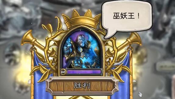炉石传说冒险模式BOSS巫妖王攻略 圣骑士篇