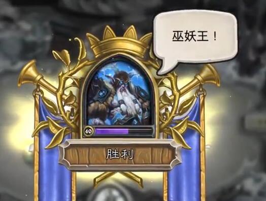 炉石传说冒险模式巫妖王攻略 德鲁伊篇