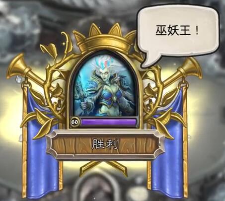 炉石传说冒险模式巫妖王攻略 法师篇
