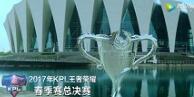 王者荣耀KPL春季赛 2017总决赛纪录片