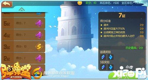 【弹弹堂手游试炼塔6】弹弹堂手游试炼塔怎么玩 试炼塔玩法解析