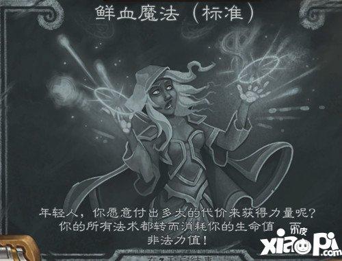 炉石乱斗鲜血魔法平民卡 炉石传说鲜血魔法乱斗怎么打 鲜血魔法卡组推荐