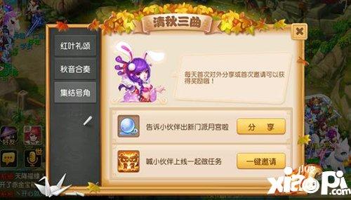 梦幻西游手游开学季活动限时开启 梦幻校园金桂飘香