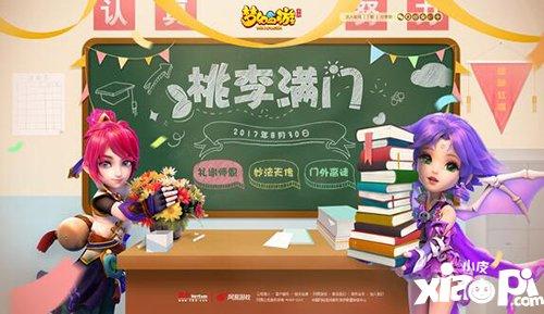 梦幻西游手游教师节活动即将开启 桃李满园香天下
