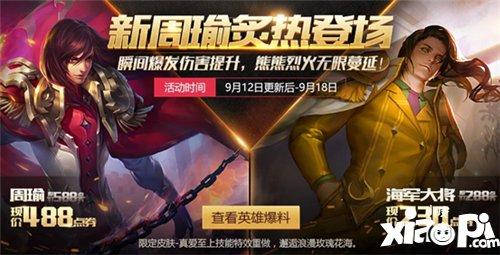 王者荣耀9月12日更新公告 周瑜重做上线