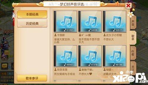 梦幻西游手游梦幻好声音第四周主题公布 圆梦开唱美梦成真