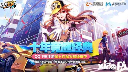 QQ飞车手游同人作品有奖招募活动开启 丰厚奖金等你拿!