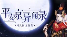 阴阳师平安京异闻录 同人图文征集活动开启!