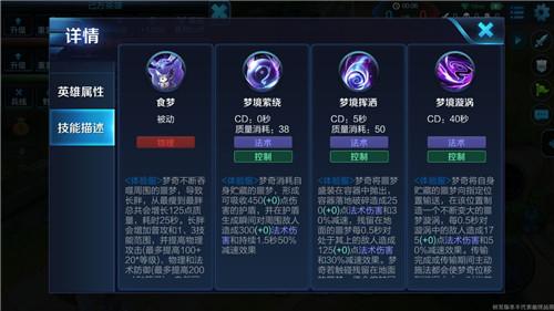 王者荣耀梦奇技能效果展示 梦奇技能动态图预览
