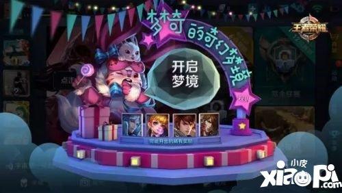 王者荣耀梦奇的奇幻梦境活动攻略 梦奇的奇幻梦境活动怎么玩