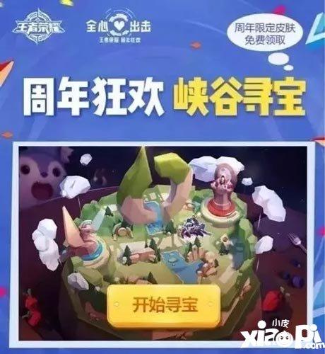 王者荣耀峡谷寻宝奖励是什么 峡谷寻宝奖励详解