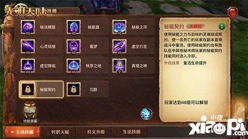 光明大陆新技能新符文曝光 全新资料片定档11月3日