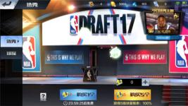 最强NBA选秀功能介绍 最强NBA选秀功能怎么玩