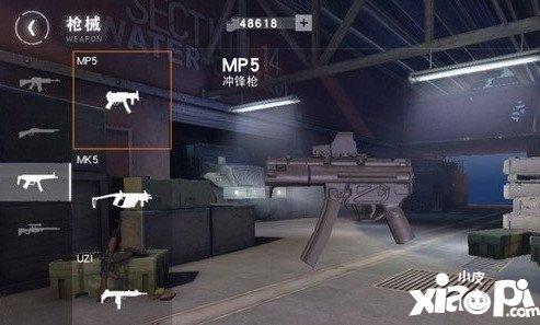荒野行动冲锋枪MP5怎么样 冲锋枪MP5属性详解