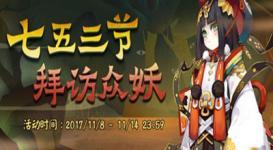 阴阳师拜访众妖活动来袭 七五三节活动详解