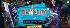 李元芳的战车编号是?
