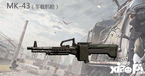 荒野行动MK43怎么样 重机枪MK43属性详解