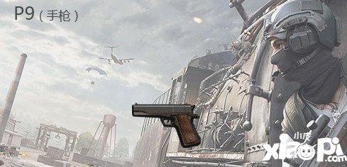 荒野行动P9怎么样 手枪P9属性详解