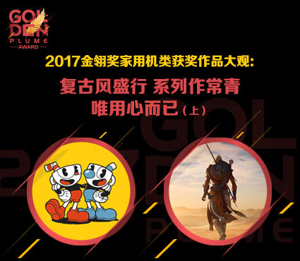 2017金翎奖家用机类获奖作品大观(上)
