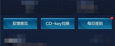 乱世王者CDKey兑换操作指引 CDKey在哪兑换